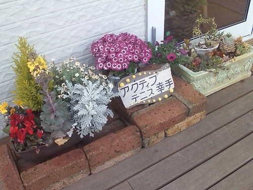 ネームプレート&花壇