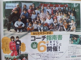雑誌【スマッシュ】に掲載!